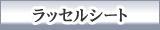 ラッセルシート(飛散防止ネット)