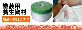 塗装業養生資材
